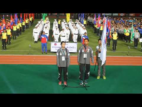 The 1st National Games 2016