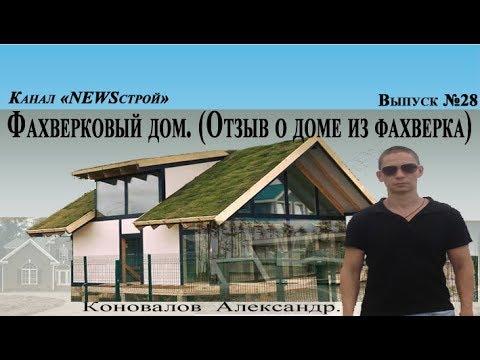 Блестяще! Что такое стеклянный фахверк и почему дома в этом стиле всё чаще появляются в России