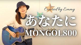 【27日目】あなたに(MONGOL800)/詠美衣