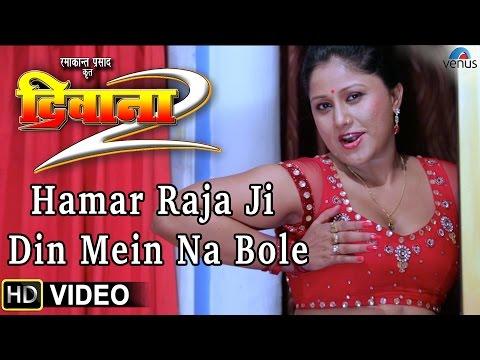 Hamar Raja Ji Din Mein Na Bole Video Song || Deewana 2 || Bhojpuri Film