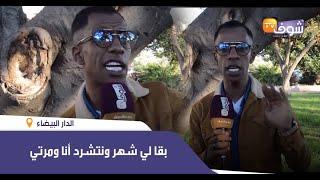 إكشوان يصدم الجميع.. الكونط لي عاونوني فيه المغاربة ماكانش بالاسم ديالي وبقا لي شهر ونتشرد أنا ومرتي