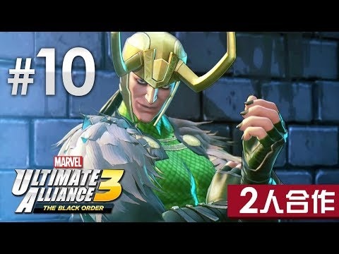 【2人合作】#10 解放阿斯嘉特《Marvel Ultimate Alliance 3》(Switch 遊戲)