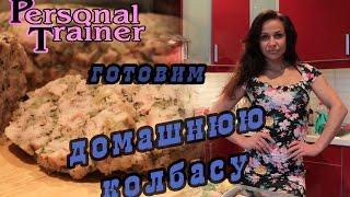 Быстро, вкусно и полезно. Готовим домашнюю колбасу с Натальей Медведевой (Коротковой)