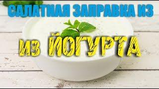 Салатная заправка из йогурта