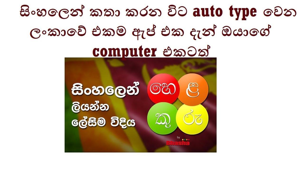 Helakuru Sinhala Voice typing and Helakuru Voice Typing for Pc