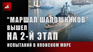 «Маршал Шапошников» вышел на 2-й этап испытаний в Японском море