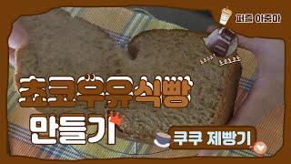 쵸코우유 식빵 만들기