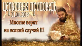 Жизнь проходит, но мы не меняемся! Протоиерей Андрей Ткачёв