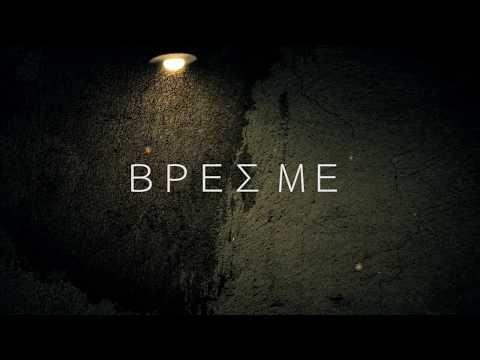 Τρομακτικές ιστορίες : Find_me.png