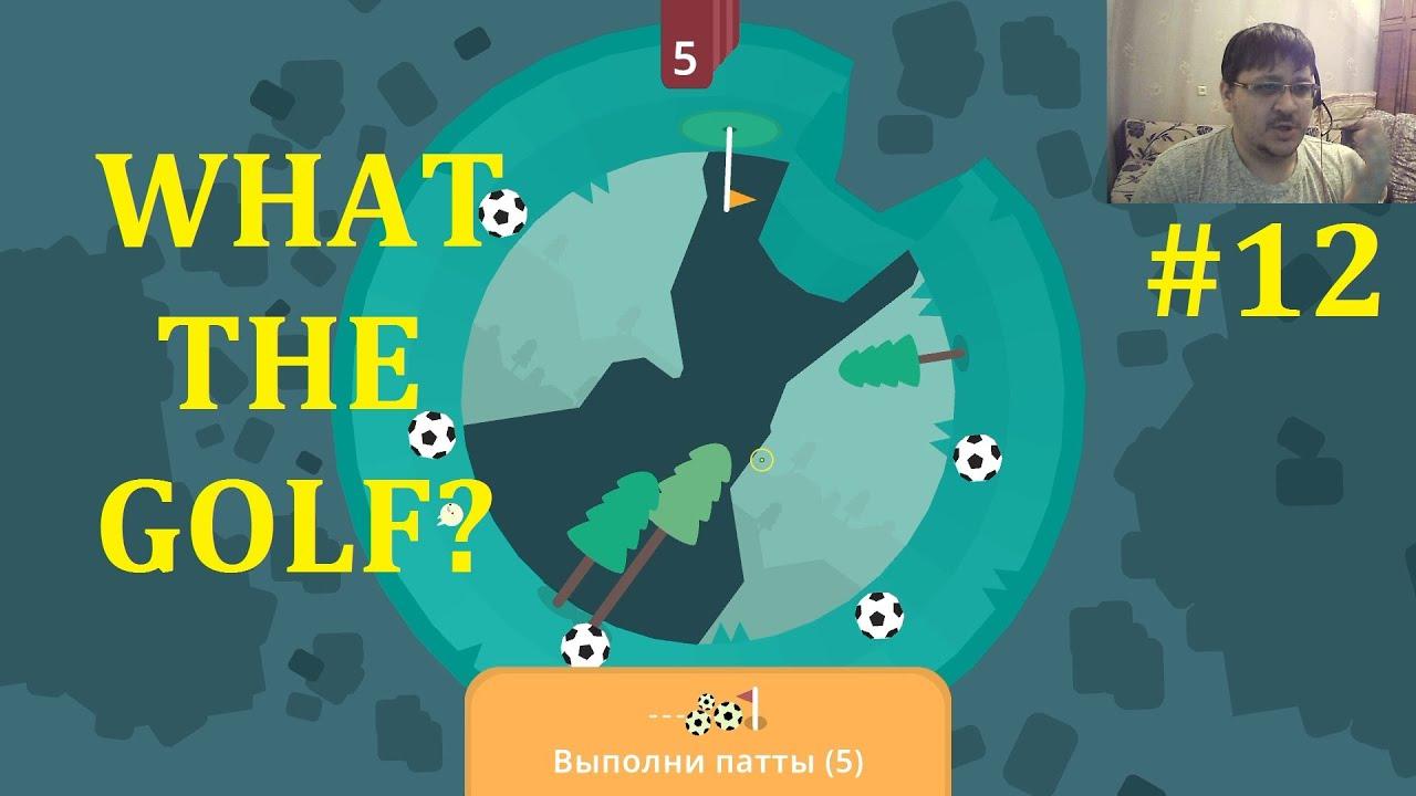 WHAT THE GOLF? ► Гольфокружительно #12