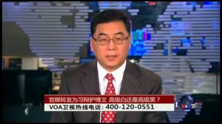 VOA卫视 (2016年4月18日第二小时节目)