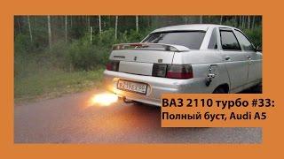 ВАЗ 2110 Турбо #33: выжимаем все из tf035 и заезд с Ауди A5 2.0 TFSi