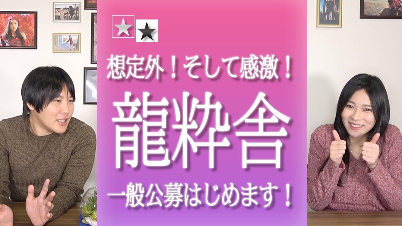 """【霊能力者育成スクール """"龍粋舎""""】一般公募、はじめます!【想定外の盛り上がりに驚き、そして感激!】"""