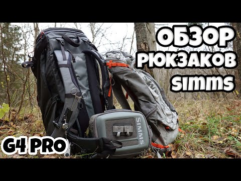 Обзор рюкзаков Simms: G4 Pro Shift Backpack , Waypoints Hip Pack Small, Waypoints Backpack Small