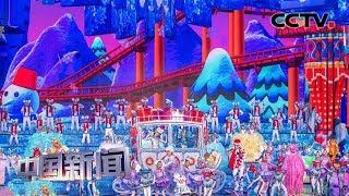 [中国新闻] 总台2020年春晚第三次彩排举行 | CCTV中文国际