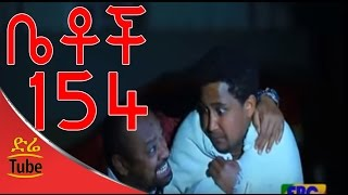 Betoch Comedy Drama ኪሳራ Part 154 | Comedy