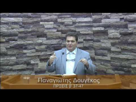 02.10.16 Ι Δουγέκος Π. Ι Γ. Ιωάννου 9-12 Ι Χαρακτηριστικά της πρώτης εκκλησίας