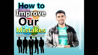 How to Improve Our Mistakes - By Vinod Kumar   Hindi