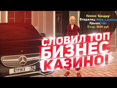 """Словил Топ Бизнес """"КАЗИНО"""" на Открытии Радмир РП 06 ГТА КРМП"""