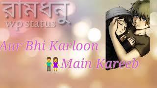 Aa Tujhe In Bahon Mein Bharke (song)