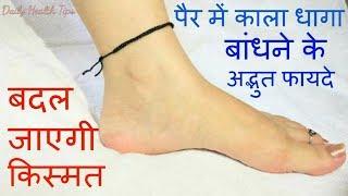 पैर में काला धागा बांधने के अद्भुत फायदे! बदल जाएगी किस्मत और बीमारियाँ होंगी जड़ से ख़त्म