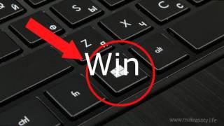 40 Полезных функций кнопки Win.
