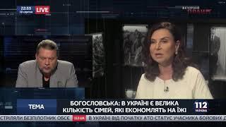 Богословская советует Украинцам немецкое порно!!!