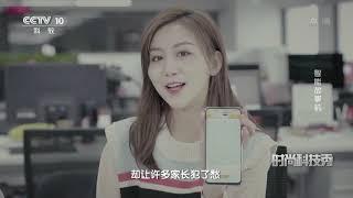 《时尚科技秀》 20200415  CCTV科教