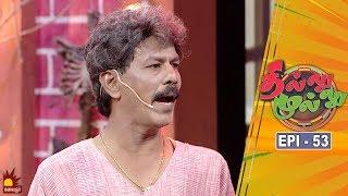 தில்லு முல்லு | Thillu Mullu | Episode 53 | 12th December 2019 | Comedy Show | Kalaignar TV