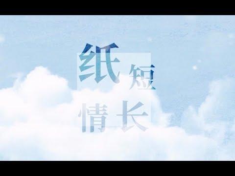 【蕭憶情】紙短情長【抒情溫牛版】