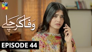 Wafa Kar Chalay Episode 44 HUM TV Drama 24 February 2020