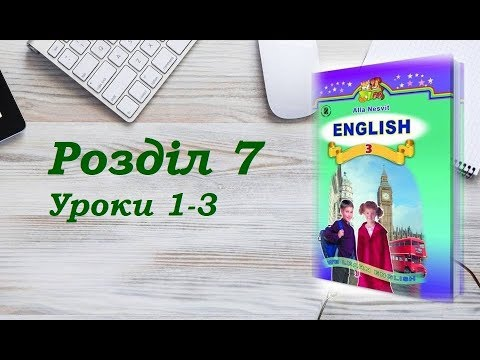 Англійська мова (3 клас) Алла Несвіт / Розділ 7 (Уроки 1-3)