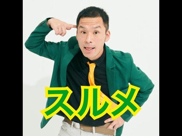 スルメ ゲーム実況ネタ