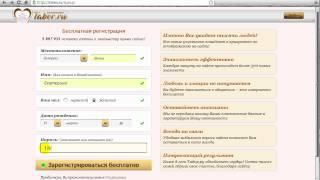 регистрация на сайте знакомств Tabor.ru