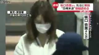 【ANRI】坂口杏里釈放【釈放】 坂口杏里 検索動画 12