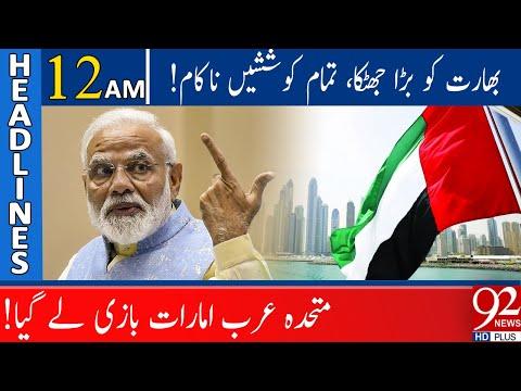 Big Shock To India | Headlines | 12:00 AM | 26 June 2021 | 92NewsHD