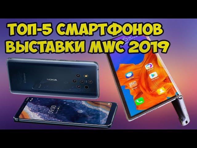 ТОП 5 ЗНАЧИМЫХ СМАРТФОНОВ ВЫСТАВКИ MWC 2019 / СМАРТФОНЫ 2019 ГОДА!