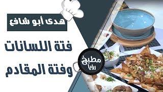 فتة اللسانات وفتة المقادم - هدى أبو شافع