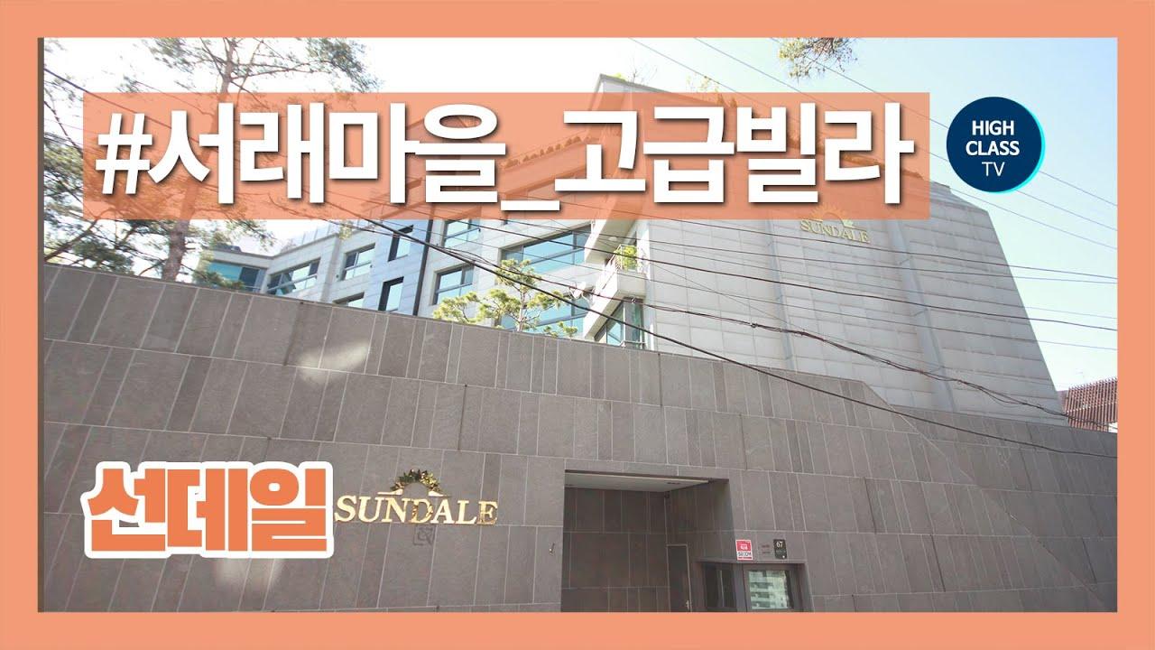 서래마을 고급빌라 반포동 선데일 송중기가 살던 집 Korean Luxury House Tour