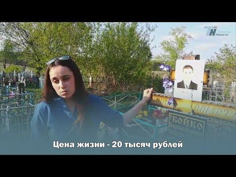 Цена жизни - 20 тысяч рублей