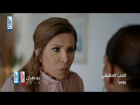 رمضان 2018 - مسلسل الحب الحقيقي الجزء 2 على LBCI و LDC - في الحلقة 9