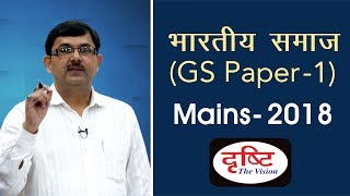 GS Paper 01 (Indian Society) - Mains Paper Discussion 2018 (By: Mr. Praveen Pandey)