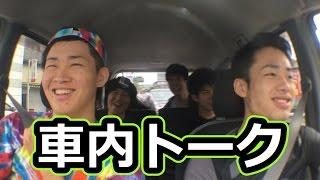 アスレチックに向かうまでのドライブ動画! thumbnail