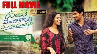 Sudhakar and Radhika  2017 latest Telugu Movie || sudhakar Kommakula, Avanthika
