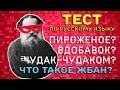 Тест на грамотность / проверь себя / на сколько хорошо ты знаешь старорусский / Botanya