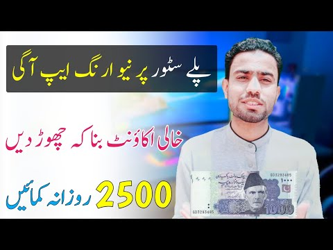 Make money Fast - Online Earning App - Online Earning without any investment 2021 - Earn Money