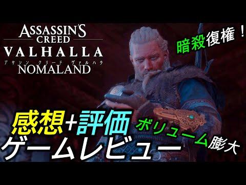 評価 アサクリ ヴァルハラ 『アサシンクリード オデッセイ』評価は「非常に好評」:オープンワールドRPGになったシリーズ最新作【Steamゲームレビュー】