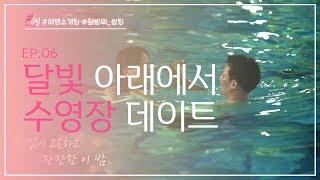 【썸팅|EP.06】 강산♥혜준 달빛 아래, 묘한 분위기…