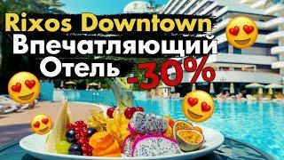 RIXOS Downtown Antalya обзор На 30 дешевле среди Rixos Отель в самом центре Анталии Первые туристы