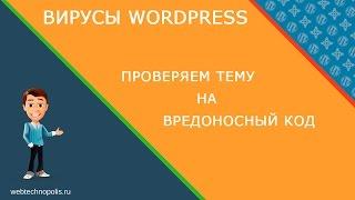 Смотреть видео  если на wordpress сайте вредоносное по